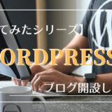 """【初心者必見】WordPressをお得に開設する方法を""""解説"""""""
