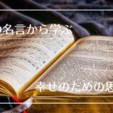 偉人から学ぶ、幸せのための考え方。松井秀喜編