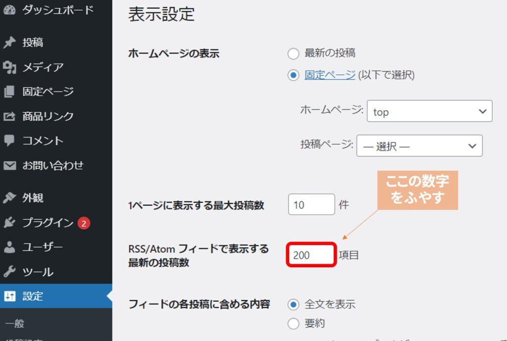 RSSフィードで表示する投稿数上限を変更