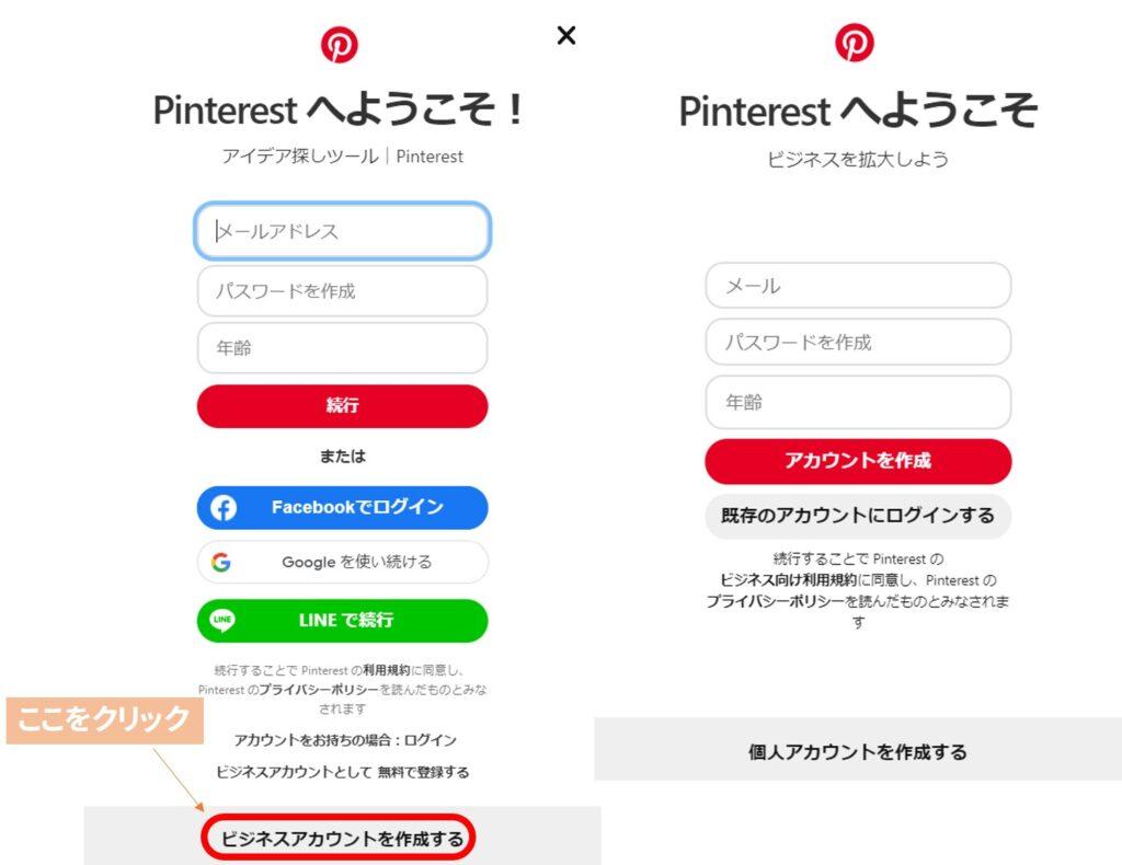Pinterest登録