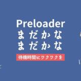 Preloaderの設定方法