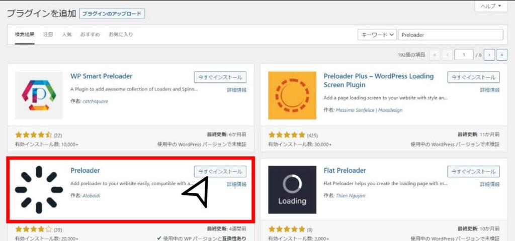 プラグインを追加からPreloaderを検索