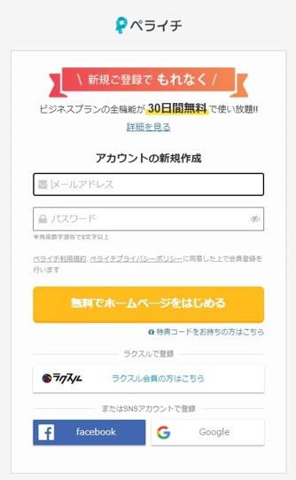ペライチの登録方法 メールアドレスとパスワードの入力